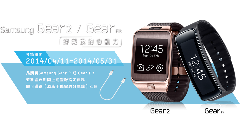 Samsung Gear 2 / Gear Fit 穿戴我的心動力